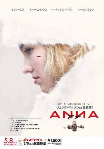 ANNA/アナ03[1]