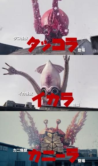 三大怪獣グルメ0001