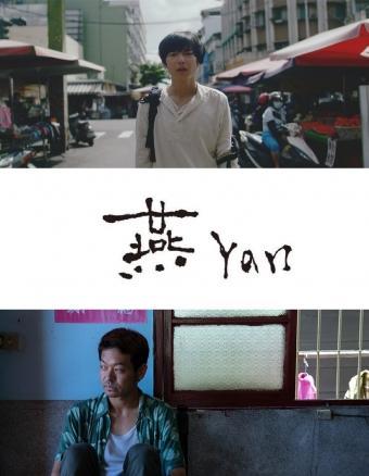 燕 Yan0001