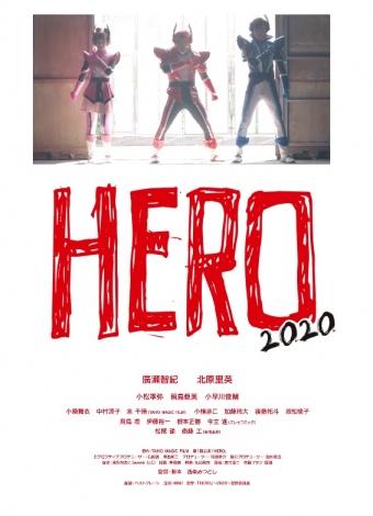 HERO~2020~0001