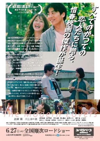 東京の恋人02[1]