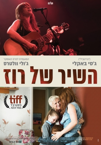 wild-rose-israeli-movie-poster[1]