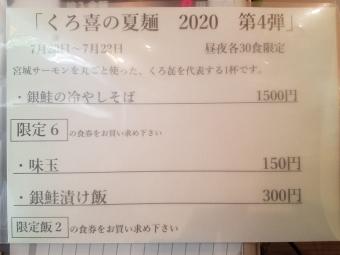 2020072020030361c.jpg