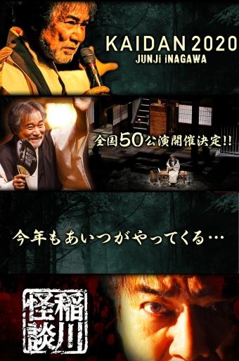 稲川2020