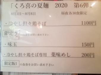 20200803181931fa1.jpg