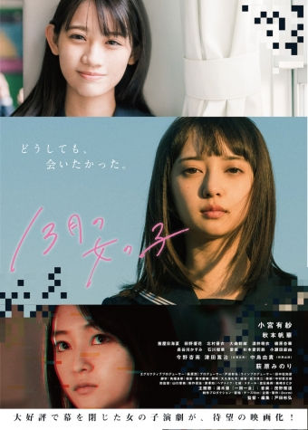 large_13月の女の子-チラシB5-FIX_omote