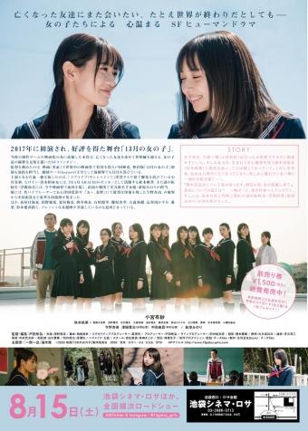 large_13月の女の子-チラシB5-FIX_ura
