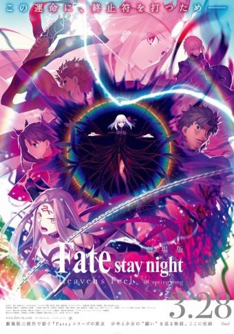 劇場版 Fatestay night [Heavens Feel] III. spring song01