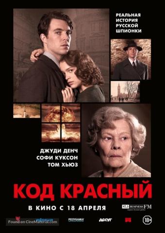 red-joan-russian-movie-poster.jpg