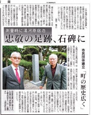 向笠・冨岡氏神奈川新聞