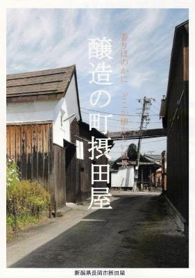 摂田屋パンフ1
