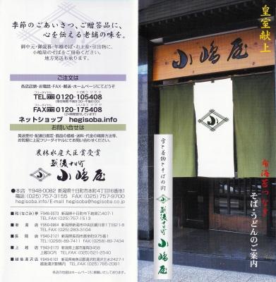 小嶋屋パンフ