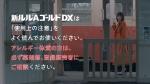 有村架純 第一三共ヘルスケア 新ルルAゴールドDX「おでかけなら」篇 0015