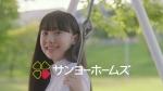芦田愛菜 サンヨーホームズ「運命」篇 0010