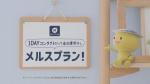 浜辺美波 メニコン 「1DAYだってメルスプラン」篇 0013