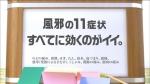 波瑠 全薬工業 ジキニンファースト「11症状叩き」篇 0010