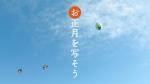広瀬すず 富士フィルム 「お正月を写そう♪2020 ラグビー七福神・音チェキ」篇 0001