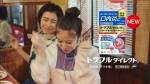 今田美桜 第一三共ヘルスケア トラフルダイレクトa「焼肉デート」篇 0016