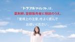 今田美桜 第一三共ヘルスケア トラフルダイレクトa「焼肉デート」篇 0018