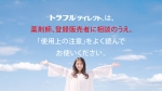 今田美桜 第一三共ヘルスケア トラフルダイレクトa「焼肉デート」篇 0019