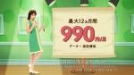 川口春奈 QTモバイル 「QTさん のりかえカエル」篇 0015