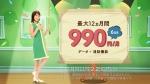 川口春奈 QTモバイル 「QTさん のりかえカエル」篇 0016