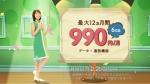 川口春奈 QTモバイル 「QTさん のりかえカエル」篇 0017