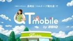 川口春奈 QTモバイル 「QTさん のりかえカエル」篇 0019