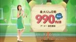 川口春奈 QTmobile 「QTさん そのまんまタヌキ」篇 0016