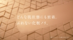 北川景子 コーセー エスプリーク 「パウダーで絶品肌。」編 0009