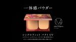 北川景子 コーセー エスプリーク 「パウダーで絶品肌。」編 0011