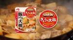 小池栄子 味の素 Cook Do きょうの大皿 「豚バラ大根 10分マジック」篇 0017