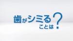 小池栄子 gsk シュミテクト「小池栄子さんは語る・歯周病ケア」 篇 0001