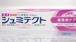 小池栄子 gsk シュミテクト「小池栄子さんは語る・歯周病ケア」 篇 0010