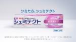 小池栄子 gsk シュミテクト「小池栄子さんは語る・歯周病ケア」 篇 0015