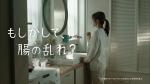 松岡茉優 ビオフェルミン ビオフェルミンVC 「 腸活でなりたい私に」篇 0004