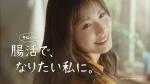 松岡茉優 ビオフェルミン ビオフェルミンVC 「 腸活でなりたい私に」篇 0010