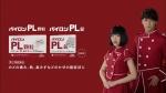 三森すずこ シオノギ製薬 パイロンPLシリーズ TVCM 「2つの力」篇0014