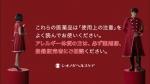 三森すずこ シオノギ製薬 パイロンPLシリーズ TVCM 「2つの力」篇0016