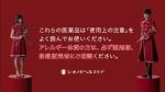 三森すずこ シオノギ製薬 パイロンPLシリーズ TVCM 「2つの力」篇0017