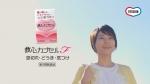 村井美樹 救心製薬 救心カプセルF 「リニューアル」篇 0011