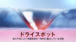 紫とも ロート製薬 Vロートドライアイプレミアム「ドライスポット」篇 0008