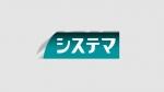 大矢敦子 ライオン システマ 「絶対になってません!」篇 0001