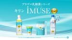 キリン プラズマ乳酸菌 「iMUSE レモンと乳酸菌」 0017