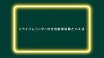 清野菜名 三井住友海上 MS&AD 社有車(フリート契約)向けサービス『F-ドラ』登場篇 0015