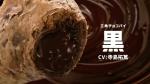 高田夏帆 マクドナルド 三角チョコパイ「三角チョコパイ 黒・クッキー&クリームたべくらべちゃう?」篇 0006