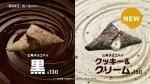 高田夏帆 マクドナルド 三角チョコパイ「三角チョコパイ 黒・クッキー&クリームたべくらべちゃう?」篇 0011