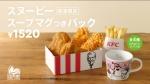 高畑充希 KFC スヌーピースープマグつきパック「スヌーピーと仲間たち」篇 0011