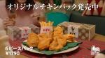高畑充希 KFC オリジナルチキンパック「これ、何会?」篇 0016