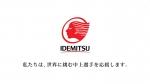 tamashirotina_idemitsu_mtgp_037.jpg